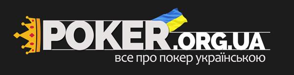 все про покер українською
